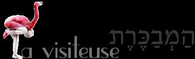 הַמְבַכֶּרֶת ענת זכריה | La Visiteuse Anat Zecharia